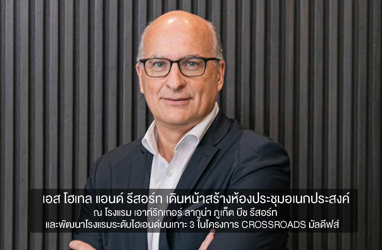 เอส โฮเทล แอนด์ รีสอร์ท เดินหน้าสร้างห้องประชุมอเนกประสงค์ ณ โรงแรม เอาท์ริกเกอร์ ลากูน่า ภูเก็ต บีช รีสอร์ท  และพัฒนาโรงแรมระดับไฮเอนด์บนเกาะ 3 ในโครงการ CROSSROADS มัลดีฟส์