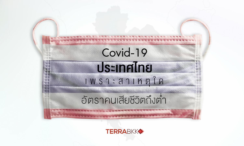 Covid-19 ประเทศไทยเพราะสาเหตุใด อัตราคนเสียชีวิตถึงต่ำ