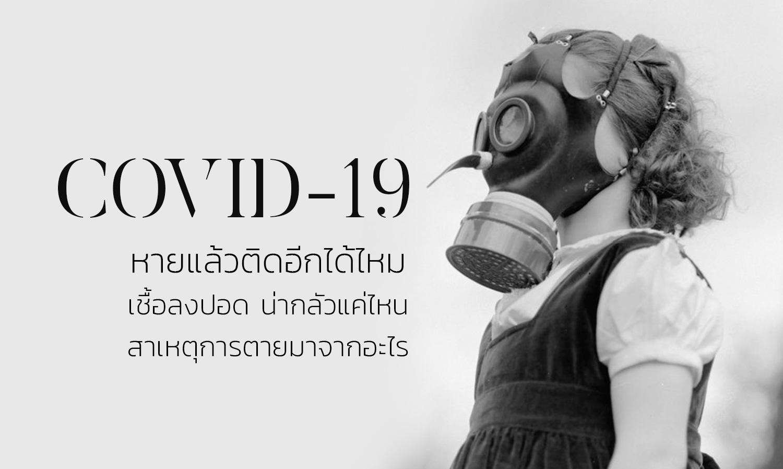 COVID-19 หายแล้วติดอีกได้ไหม เชื้อลงปอด น่ากลัวแค่ไหน สาเหตุการตายมาจากอะไร
