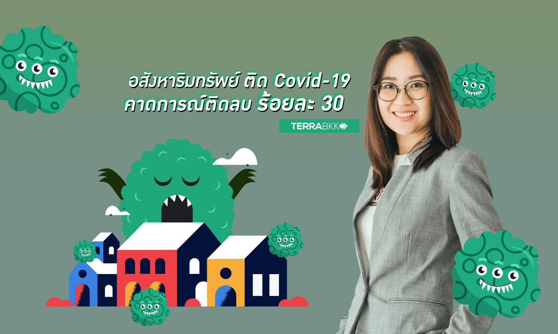 อสังหาริมทรัพย์ ติด Covid-19 คาดการณ์ ติดลบร้อยละ 30