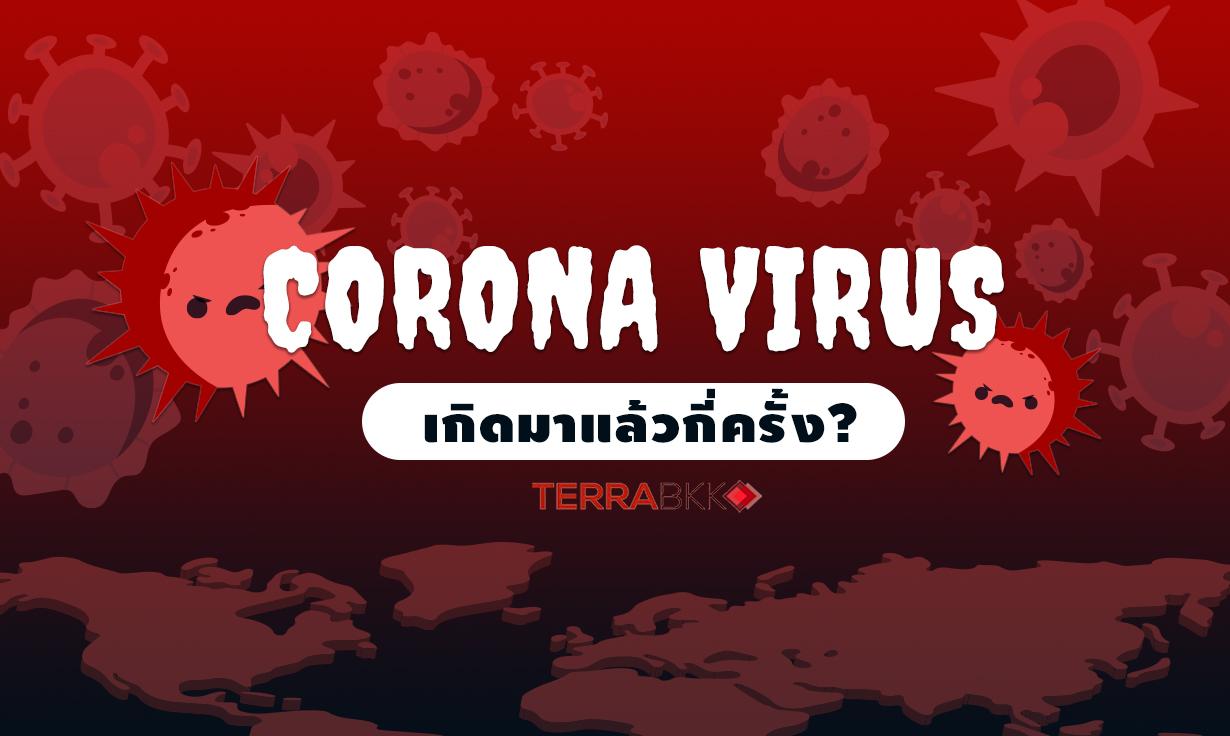 ย้อนดูวิกฤตโคโรนาไวรัสที่ผ่านมา โลกสูญเสียอะไรไปบ้าง?