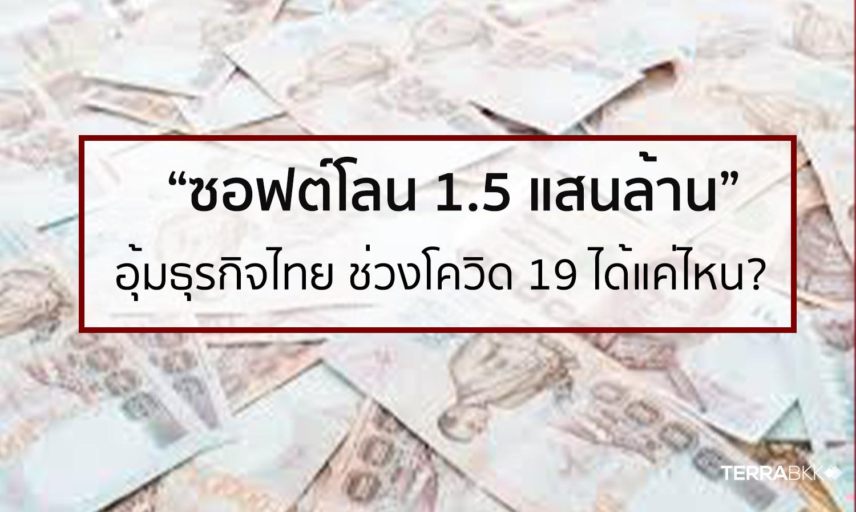 """เปิดไทม์ไลน์ """"ซอฟต์โลน 1.5 แสนล้าน"""" อุ้มธุรกิจไทย ช่วงโควิด 19 ได้แค่ไหน?"""