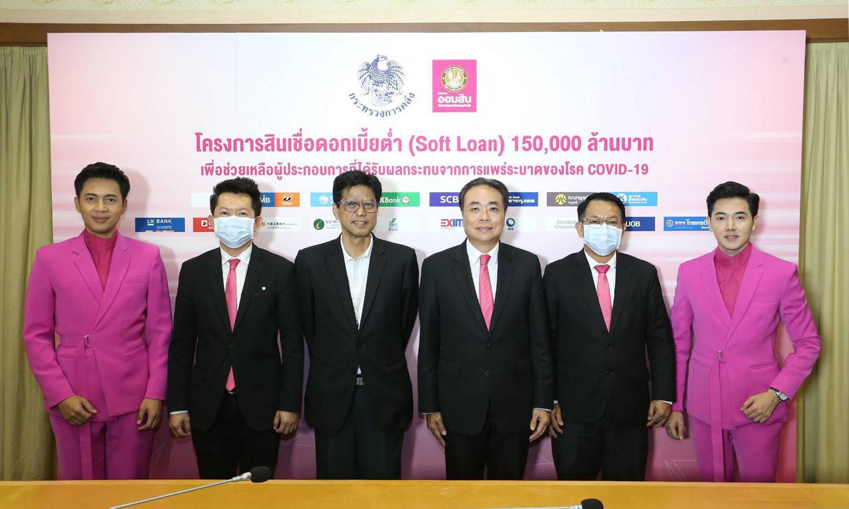 ออมสิน อัดฉีดเงินกู้ซอฟท์โลน 150,000 ล้านบาท จับมือ แบงก์พาณิชย์-แบงก์รัฐ ประคองผู้ประกอบการไทยถูกพิษโควิด-19