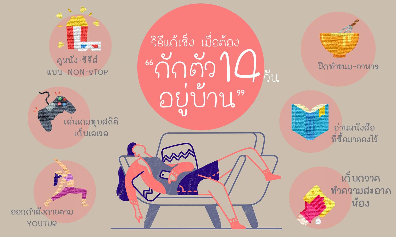 """7 วิธีแก้เซ็ง เมื่อต้อง """"กักตัวอยู่บ้าน"""" 14 วัน"""