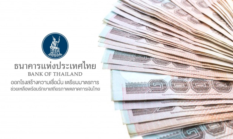 ธปท. ออกโรงสร้างความเชื่อมั่น จ่อออกมาตรช่วยเหลือพร้อมรักษาเสถียรภาพตลาดการเงินไทย