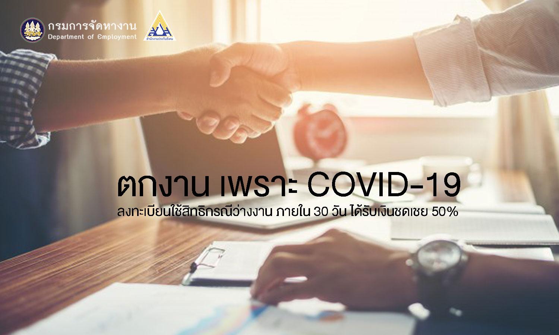 ตกงาน เพราะ COVID-19 ลงทะเบียนใช้สิทธิกรณีว่างงาน ภายใน 30 วัน ได้รับเงินชดเชย 50%