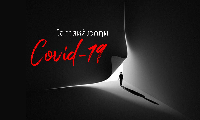 เปิดบทเรียนว่าด้วย 'โอกาสหลังวิกฤต โควิด-19' ของธุรกิจจีน พร้อมแนะแนวทางต่อยอดธุรกิจไทย ในวันฟ้าหลังฝน