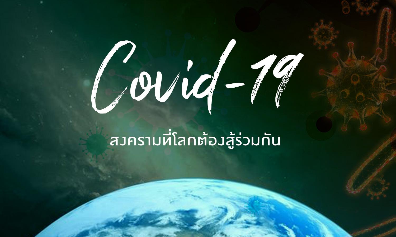 โควิด-19 : สงครามที่โลกต้องสู้ร่วมกัน