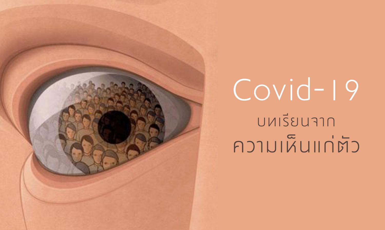 """วิกฤต """"Covid-19"""" บทเรียน """"ความเห็นแก่ตัว"""""""