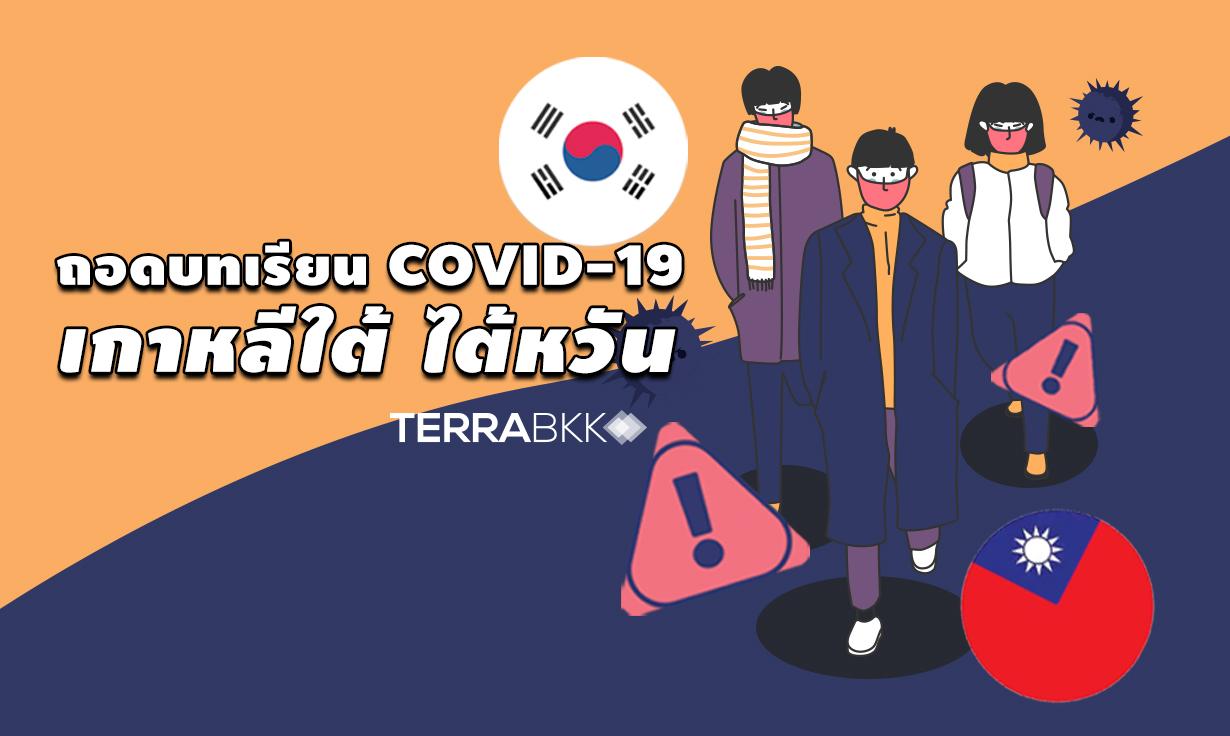 วิกฤต COVID-19? จากบทเรียนของเกาหลีใต้และไต้หวัน