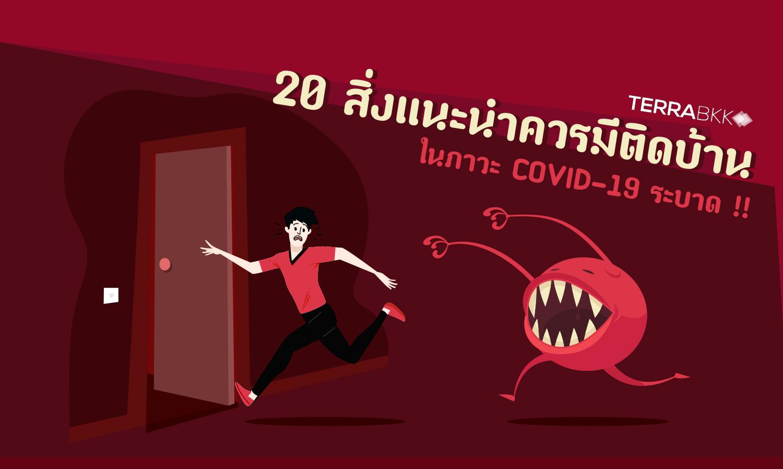 20 สิ่งแนะนำควรมีติดบ้าน ในภาวะ COVID -19 ระบาด !!