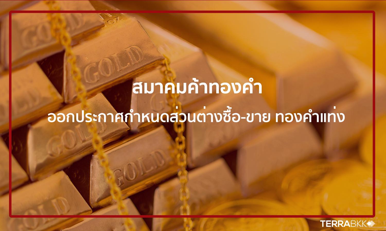 สมาคมค้าทองคํา ออกประกาศกำหนดส่วนต่างซื้อ-ขาย ทองคำแท่ง 300 บาท ในช่วงสถานการณ์ไวรัส Covid 19 ระบาด