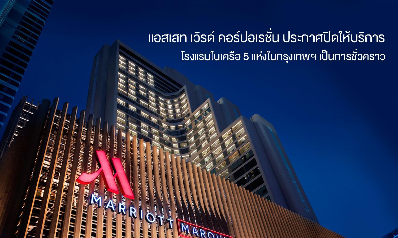 แอสเสท เวิรด์ คอร์ปอเรชั่น ประกาศปิดการให้บริการโรงแรมในเครือ 5 แห่งในกรุงเทพฯ เป็นการชั่วคราว