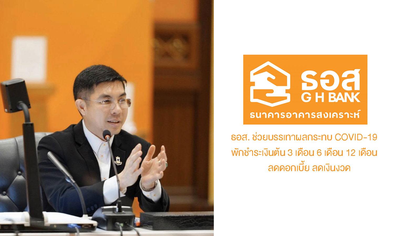 ธอส. ช่วยคนไทย ร่วมสร้างชาติ บรรเทาผลกระทบให้ลูกค้า จากปัญหา COVID-19 พักชำระเงินต้น 3 เดือน 6 เดือน 12 เดือน ลดดอกเบี้ย ลดเงินงวด