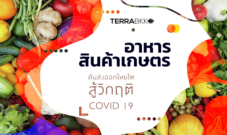 """""""อาหาร-สินค้าเกษตร"""" ดันส่งออกไทยโตสู้วิกฤติ Covid 19"""