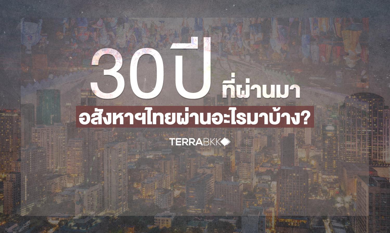 30 ปีที่ผ่านมา อสังหาฯไทยผ่านอะไรมาบ้าง?