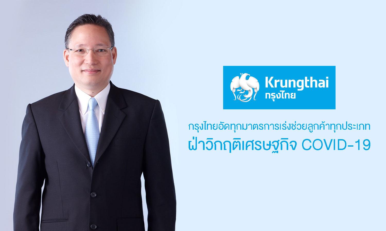 กรุงไทยอัดทุกมาตรการเร่งช่วยลูกค้าทุกประเภทฝ่าวิกฤติเศรษฐกิจ