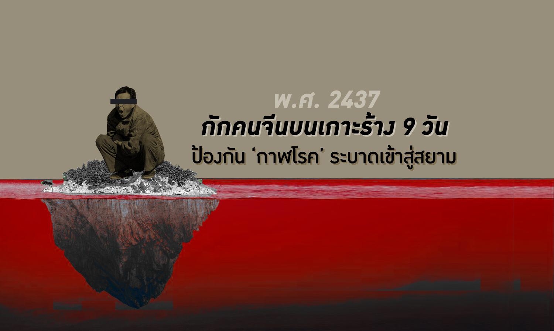 """""""เกาะไผ่"""" จุดกำเนิดด่านควบคุมโรคติดต่อแห่งแรกของไทย ป้องกัน """"กาฬโรค"""" ระบาดเข้าสู่สยาม"""