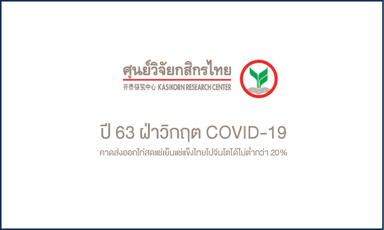 ปี 63 ฝ่าวิกฤต COVID-19 คาดส่งออกไก่สดแช่เย็นแช่แข็งไทยไปจีนโตได้ไม่ต่ำกว่า 20%