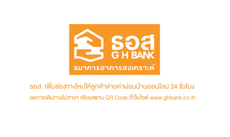 ธอส. เพิ่มช่องทางใหม่ให้ลูกค้าจ่ายค่าผ่อนบ้านออนไลน์ 24 ชั่วโมง ลดการเดินทางไปสาขา เพียงสแกน QR Code ที่เว็บไซต์ www.ghbank.co.th