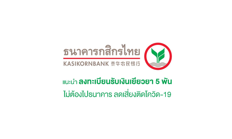 กสิกรไทย แนะนำลงทะเบียนรับเงินเยียวยา 5 พัน ไม่ต้องมาธนาคาร ลดเสี่ยงติดโควิด-19
