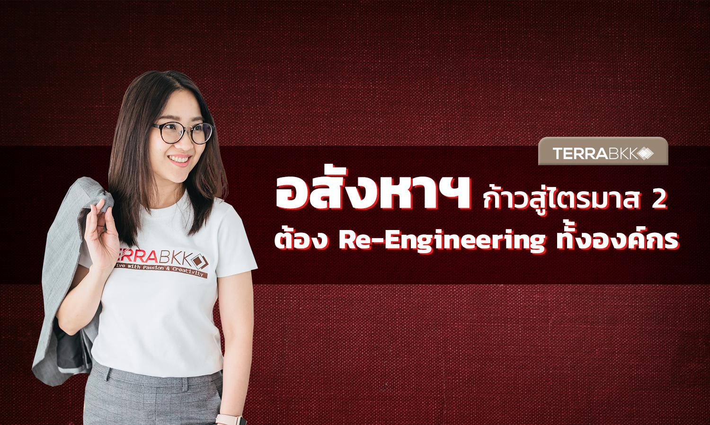 อสังหาฯ ก้าวสู่ไตรมาส 2 ต้อง Re-Engineering ทั้งองค์กร