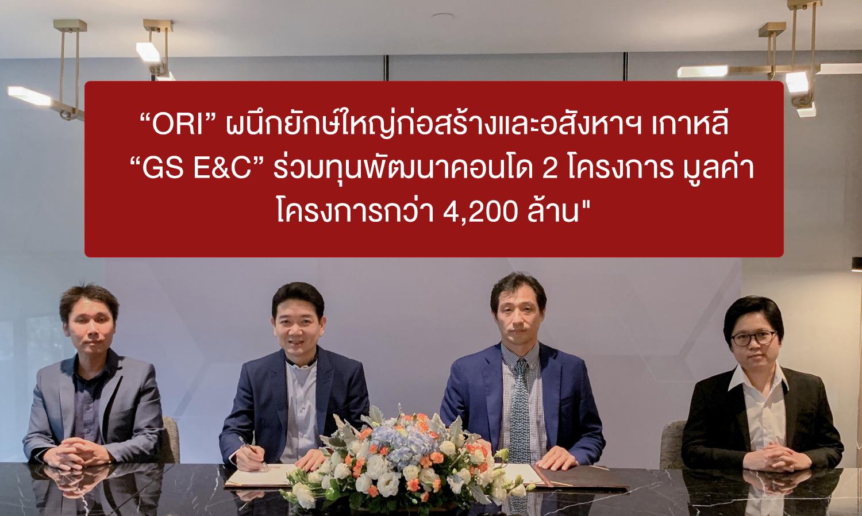 """""""ORI"""" ผนึกยักษ์ใหญ่ก่อสร้างและอสังหาฯ เกาหลี """"GS E&C"""" ร่วมทุนพัฒนาคอนโด 2 โครงการ มูลค่าโครงการกว่า 4,200 ล้าน"""