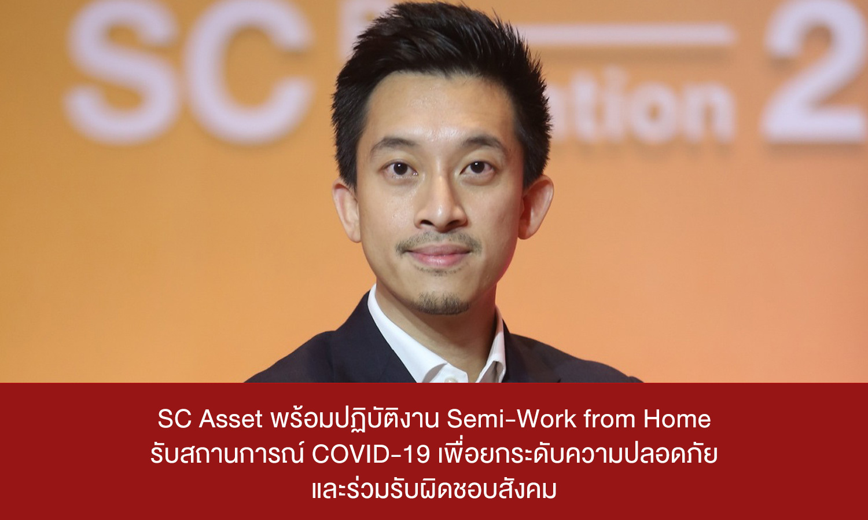 SC Asset พร้อมปฏิบัติงาน Semi-Work from Home รับสถานการณ์ COVID-19 เพื่อยกระดับความปลอดภัยและร่วมรับผิดชอบสังคม