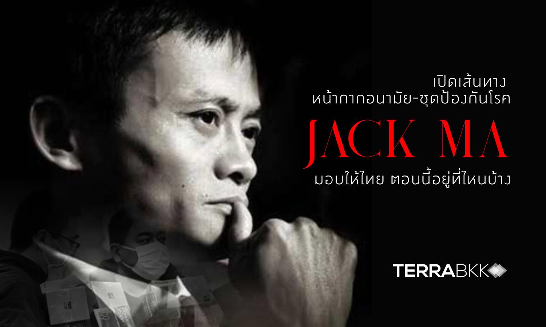 """เปิดเส้นทาง หน้ากากอนามัย-ชุดป้องกันโรค ที่ """"แจ็ค หม่า"""" มอบให้ไทย ตอนนี้อยู่ที่ไหนบ้าง"""