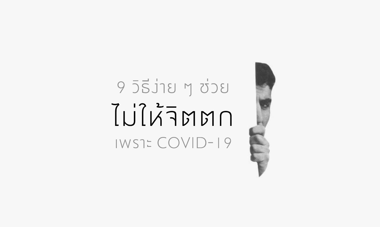 9 วิธีง่าย ๆ ช่วยไม่ให้จิตตก เพราะ COVID19
