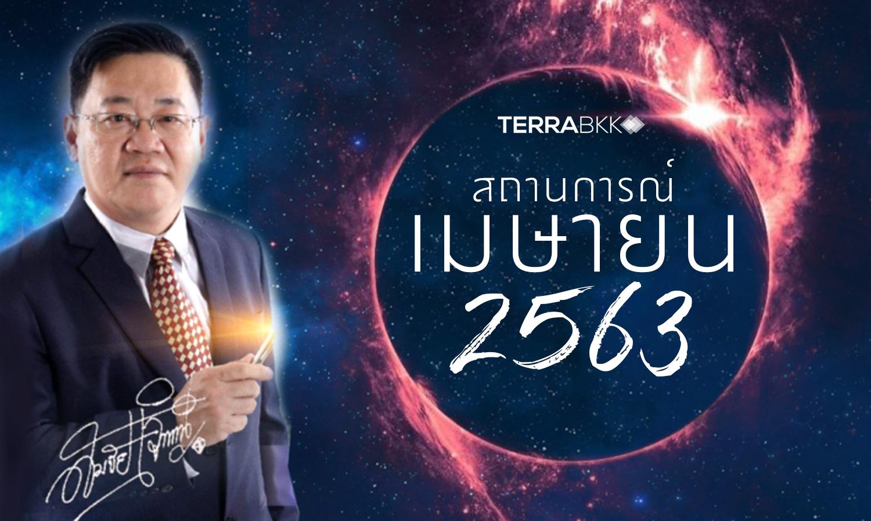 ภาพรวมประเทศไทย...เดือน เมษายน 2563
