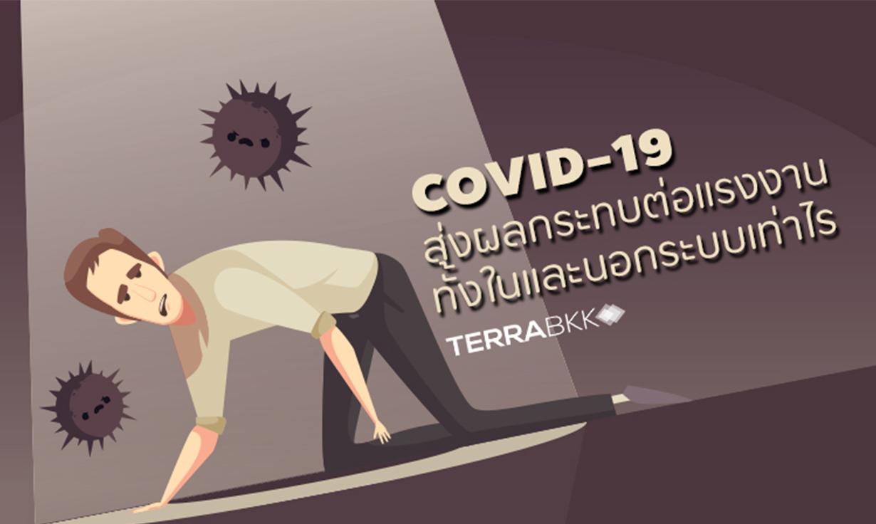 COVID-19 ส่งผลกระทบต่อแรงงานทั้งในและนอกระบบเท่าไร