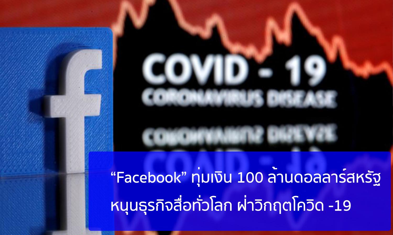 """""""Facebook"""" ทุ่มเงิน 100 ล้านดอลลาร์สหรัฐ หนุนธุรกิจสื่อทั่วโลก ฝ่าวิกฤตโควิด -19"""