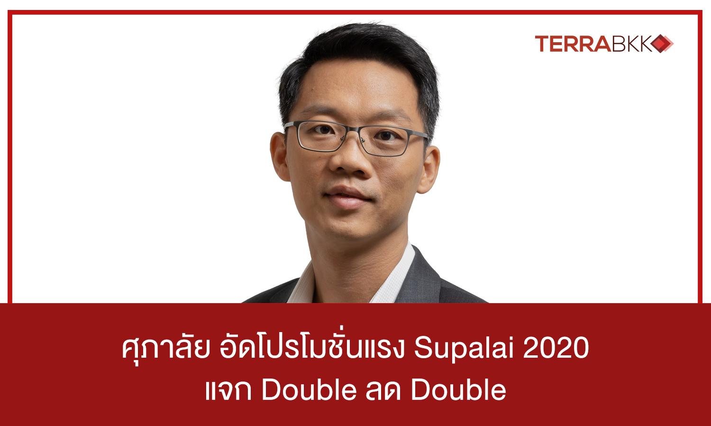 ศุภาลัย อัดโปรโมชั่นแรง Supalai 2020 แจก Double ลด Double