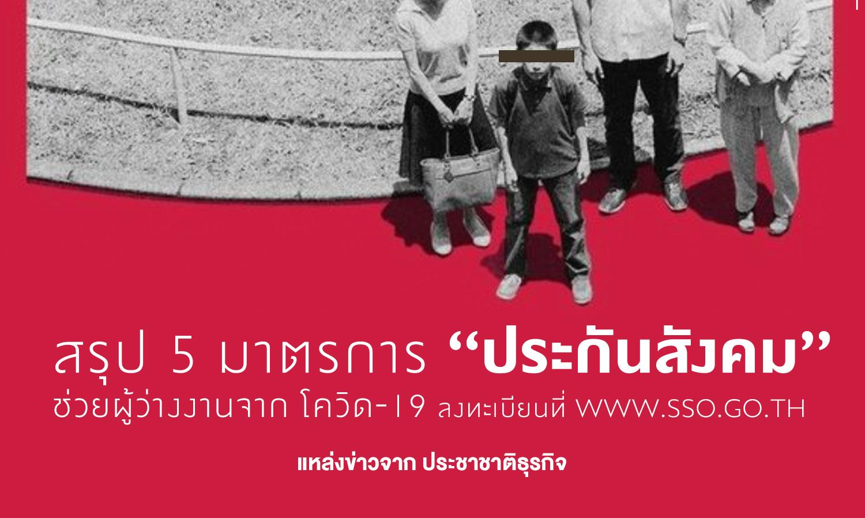 """สรุป 5 มาตรการ """"ประกันสังคม"""" ช่วยผู้ว่างงานจาก โควิด -19 ลงทะเบียนที่ www.sso.go.th"""