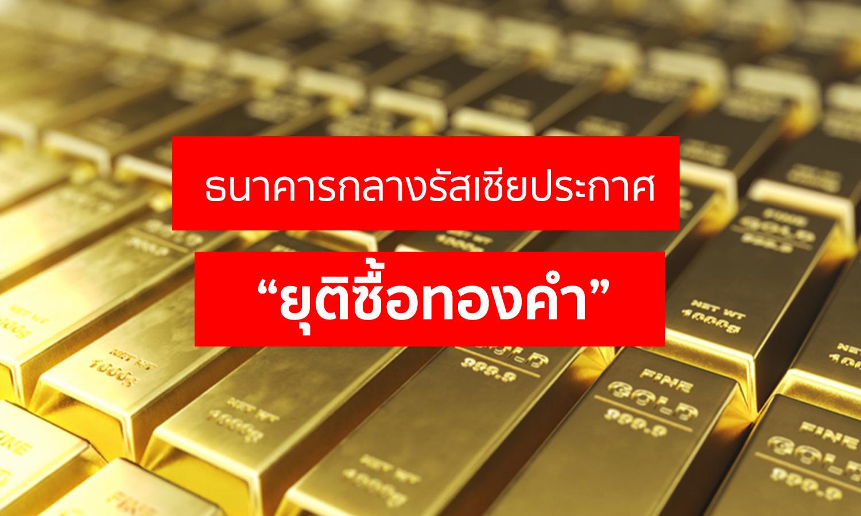 """ธนาคารกลางรัสเซียประกาศ """"ยุติซื้อทองคำ"""" หลังมีสำรองกว่า 120,000 ล้านดอลลาร์สหรัฐ"""