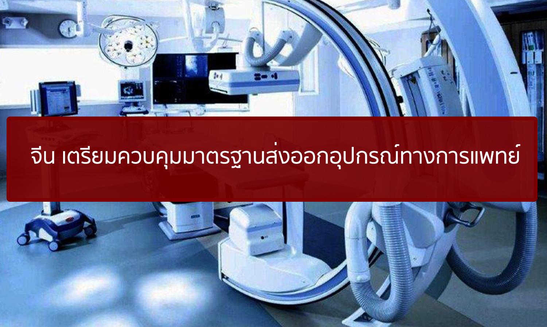 กระทรวงพาณิชย์จีนเตรียมตั้งหน่วยงานร่วม ควบคุมมาตรฐานส่งออกอุปกรณ์ทางการแพทย์