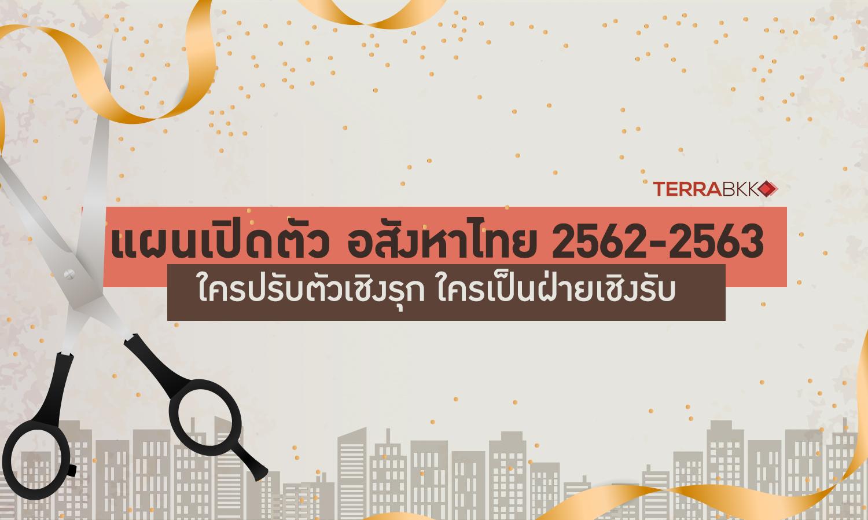 แผนเปิดตัวอสังหาไทย 2562-2563 ใครปรับตัวเชิงรุก ใครเป็นฝ่ายเชิงรับ