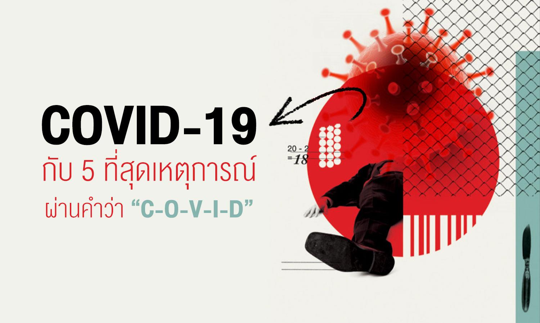 """COVID-19 กับ 5 ที่สุดเหตุการณ์ ผ่านคำว่า """"C-O-V-I-D"""""""