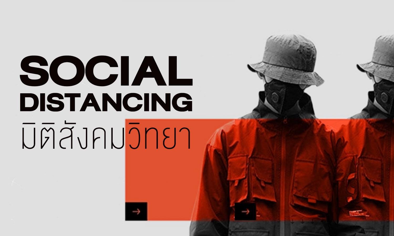 Social Distancing มิติสังคมวิทยา*