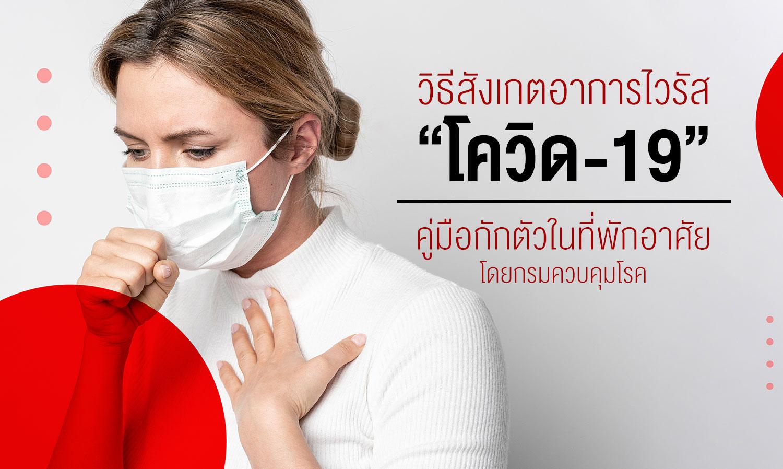 """วิธีสังเกตอาการไวรัส """"โควิด-19"""" คู่มือกักตัวในที่พักอาศัย โดยกรมควบคุมโรค"""