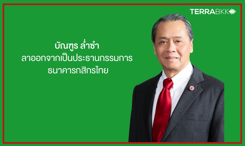 บัณฑูร ล่ำซำ ลาออกจากเป็นประธานกรรมการ ธนาคารกสิกรไทย