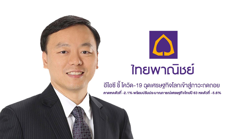 อีไอซี ชี้ โควิด-19 ฉุดเศรษฐกิจโลกเข้าสู่ภาวะถดถอย คาดหดตัวที่ -2.1% พร้อมปรับประมาณการณ์เศรษฐกิจไทยปี 63 หดตัวที่ -5.6%