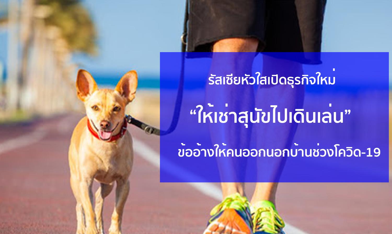 """""""ให้เช่าสุนัขไปเดินเล่น"""" ธุรกิจใหม่ในรัสเซียข้ออ้างให้คนออกนอกบ้านช่วงโควิด-19 ระบาด"""