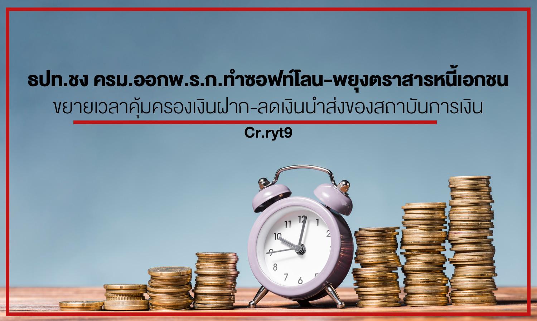 ธปท.ชง ครม.ออกพ.ร.ก.ทำซอฟท์โลน-พยุงตราสารหนี้เอกชน,ขยายเวลาคุ้มครองเงินฝาก-ลดเงินนำส่งของสถาบันการเงิน