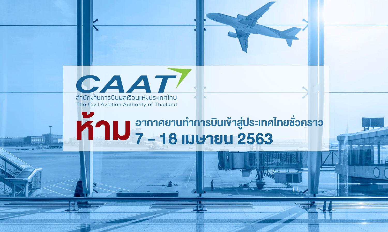 ประกาศสำนักงานการบินพลเรือนแห่งประเทศไทย ห้ามอากาศยานทำการบินเข้าสู่ประเทศไทยเป็นการชั่วคราว 7 - 18 เมษายน 2563