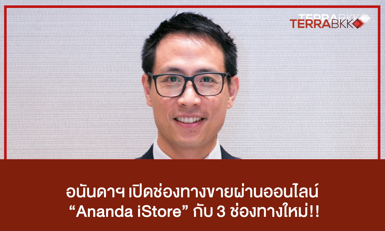 """อนันดาฯเปิดช่องทางขายผ่านออนไลน์ """"Ananda iStore"""" กับ3 ช่องทางใหม่!!"""