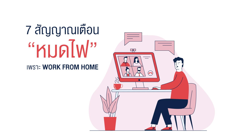 """7 สัญญาณเตือน """" หมดไฟ """" เพราะ Work from Home"""