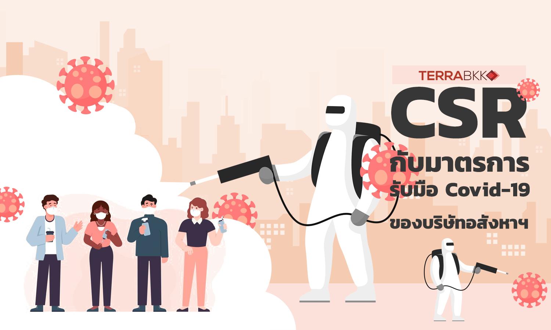 CSR กับมาตรการรับมือ Covid-19 ของบริษัทอสังหาฯ