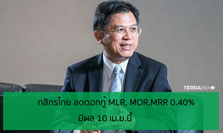 กสิกรไทย ลดดอกเงินกู้ MLR, MOR,MRR 0.40% มีผล 10 เม.ย.นี้